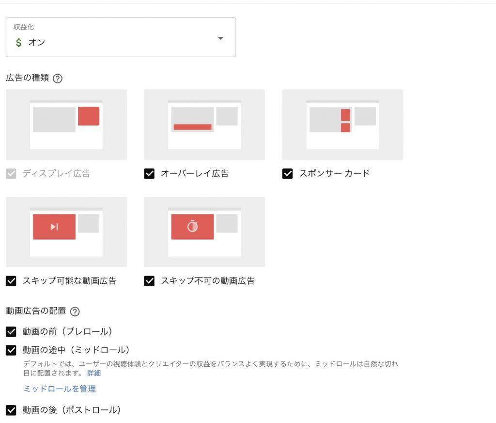 YouTube収益化 方法