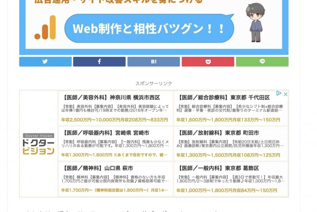 デイトラWebマーケティングコース