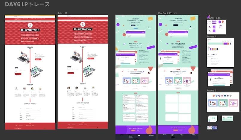 デイトラWebデザインコース