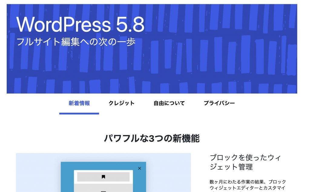 WordPress フルサイト編集